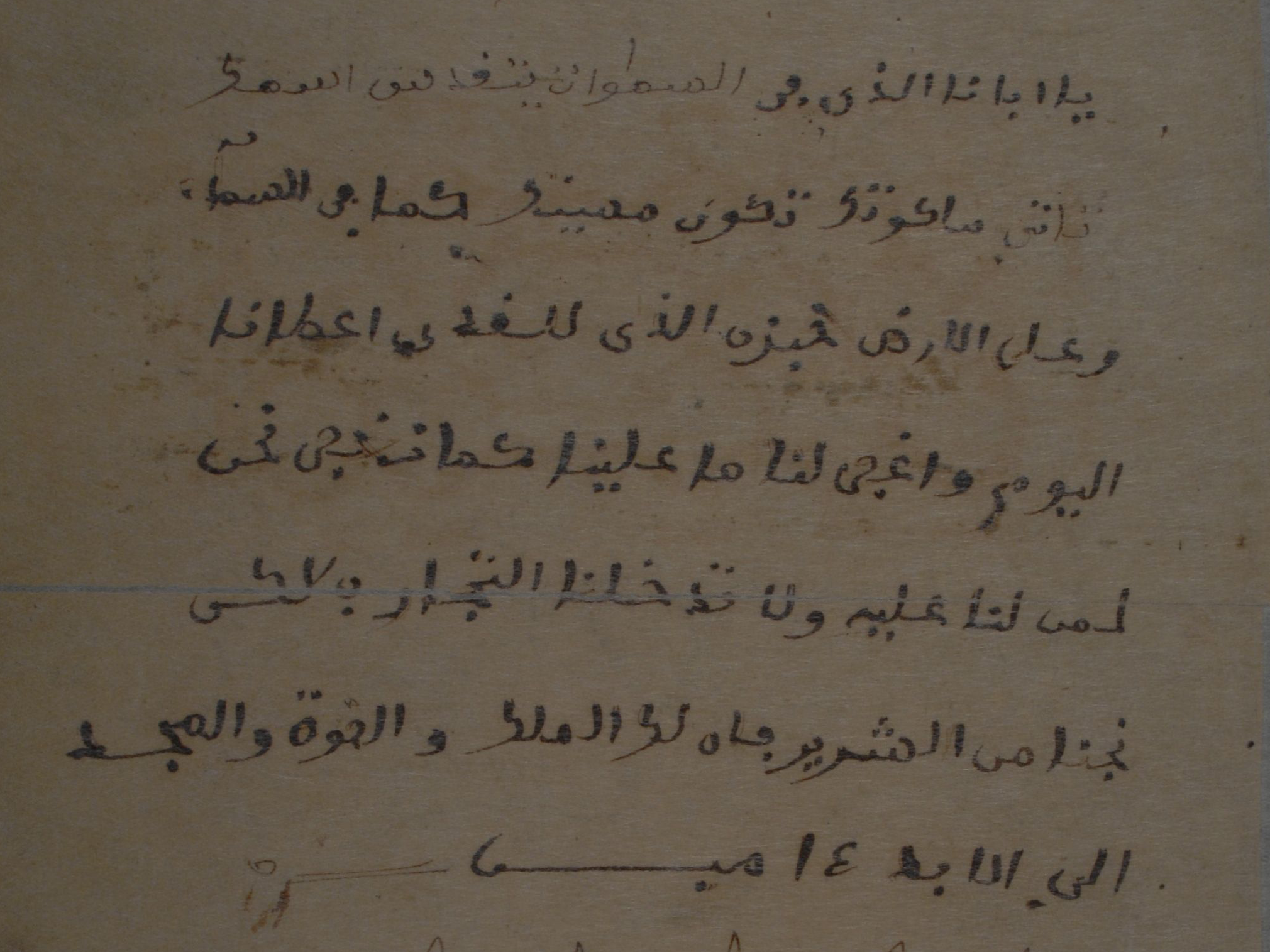 African Muslims in Early America | National Museum of